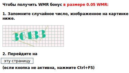 Правом Столбце Заработок Wmr Бонус - Обучение Заработку Денег в Интернете